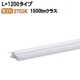 パナソニックLED間接照明 連結用 片側化粧配光 L=1200 電球色LGB51272XG1