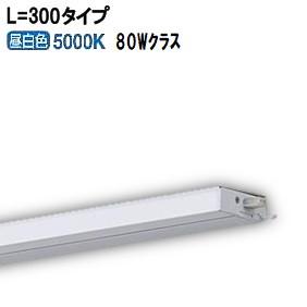 パナソニックLED間接照明 連結用 片側化粧配光 L=300 昼白色LGB51310XG1