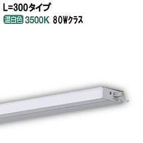 パナソニックLED間接照明 連結用 片側化粧配光 L=300 温白色LGB51311XG1