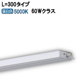 パナソニックLED間接照明 連結用 両側化粧配光 L=300 昼白色LGB51315XG1