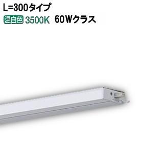 パナソニックLED間接照明 連結用 両側化粧配光 L=300 温白色LGB51316XG1