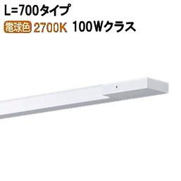 パナソニックLED間接照明 片側化粧配光 L=700 電球色LGB51322XG1