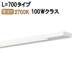 パナソニックLED間接照明 両側化粧配光 L=700 電球色LGB51327XG1