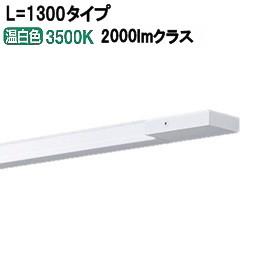 パナソニックLED間接照明 片側化粧配光 L=1300 温白色LGB51361XG1