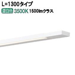 パナソニックLED間接照明 両側化粧配光 L=1300 温白色LGB51366XG1