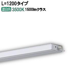 パナソニックLED間接照明 連結用 両側化粧配光 L=1200 温白色LGB51376XG1