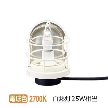 パナソニック ガーデンライト(電源プラグなし) 25形×1 電球色LGW45934W