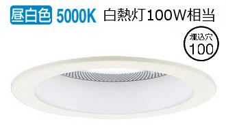 パナソニックSP付LEDダウンライト多灯用子器白100形 拡散 昼白色LGD3118NLB1