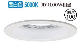 パナソニックSP付LEDダウンライト多灯用子器白100形 集光 昼白色LGD3138NLB1