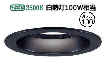 パナソニックスピーカー付LEDダウンライト子器黒100形 拡散 温白色LGD3151VLB1