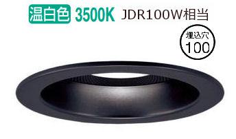 パナソニックスピーカー付LEDダウンライト親器黒100形 集光 温白色LGD3170VLB1