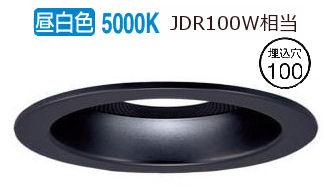 パナソニックスピーカー付LEDダウンライト子器黒100形 集光 昼白色LGD3171NLB1