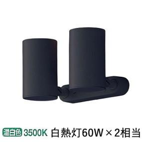 パナソニックLEDスポットライト60形X2拡散温白色 LGS1301VLB1