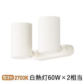 パナソニックLEDスポットライト60形X2拡散電球色 LGS1310LLE1