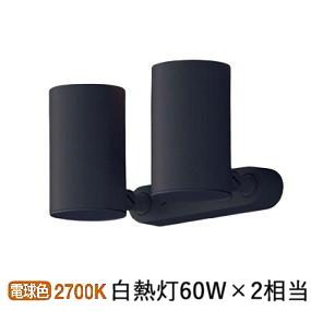 パナソニックLEDスポットライト60形X2拡散電球色 LGS1311LLB1
