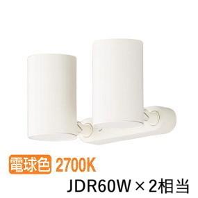 パナソニックLEDスポットライト60形X2集光電球色 LGS1320LLB1