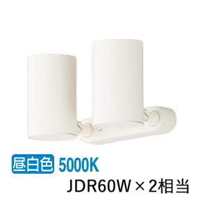 パナソニックLEDスポットライト60形X2集光昼白色 LGS1320NLB1