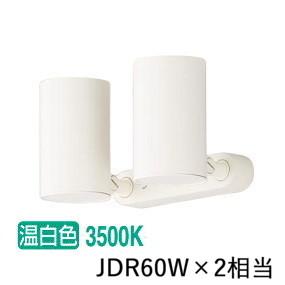 パナソニックLEDスポットライト60形X2集光温白色 LGS1320VLB1