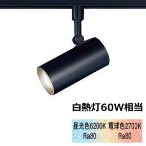 パナソニックLEDダクトレール用スポットライト60形 拡散 調色 LGS1504LU1
