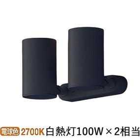 パナソニックLEDスポットライト100形X2拡散電球 LGS3301LLB1