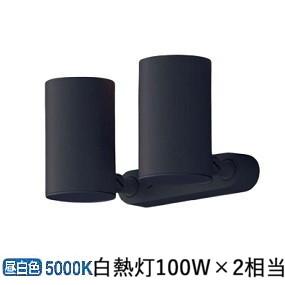 パナソニックLEDスポットライト100形X2拡散昼白 LGS3301NLB1