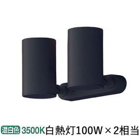 パナソニックLEDスポットライト100形X2拡散温白 LGS3301VLE1