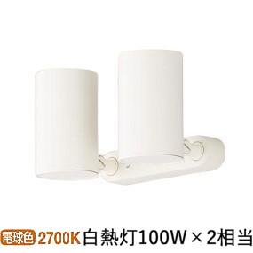 パナソニックLEDスポットライト100形X2拡散電球 LGS3310LLE1