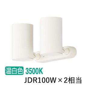 パナソニックLEDスポットライト100形X2集光温白 LGS3320VLB1