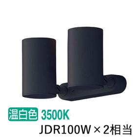パナソニックLEDスポットライト100形X2集光温白 LGS3321VLE1
