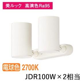 パナソニックLEDスポットライト100形X2集光電球 LGS3330LLE1