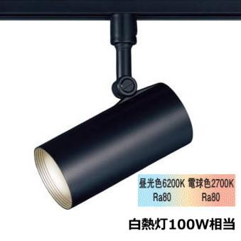 パナソニックLEDダクトレール用スポットライト100形 拡散 調色 LGS3504LU1