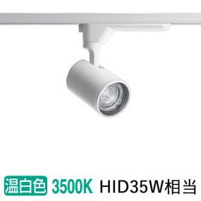 パナソニックLEDダクトレール用スポットライト配光調節機能付NTS02002WLE1