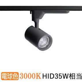 パナソニックLEDダクトレール用スポットライト配光調節機能付NTS02003BLE1
