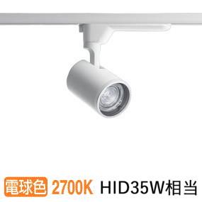 パナソニックLEDダクトレール用スポットライト配光調節機能付NTS02004WLE1
