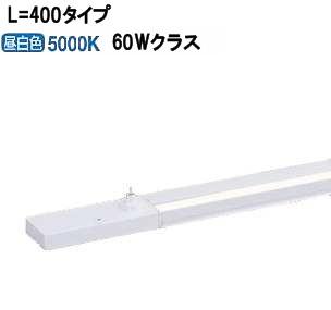 パナソニックLED間接照明L=400 昼白色LGB50700LE1