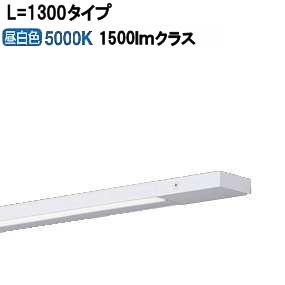 パナソニックLED間接照明L=1300 昼白色LGB50833LE1