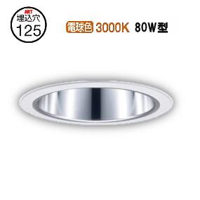 パナソニック LEDダウンライト(軒下使用可)NYY16909LE9