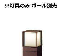 パナソニックLEDエントランスライト 灯具のみ 40形電球色 ポール別売 LGW45540AZ