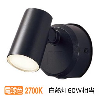 パナソニック LEDセンサ付アウトドアスポットLGWC40380LE1