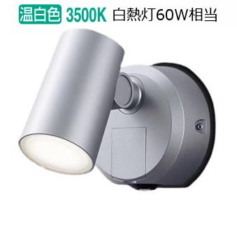 パナソニック LEDセンサ付アウトドアスポットLGWC40385LE1