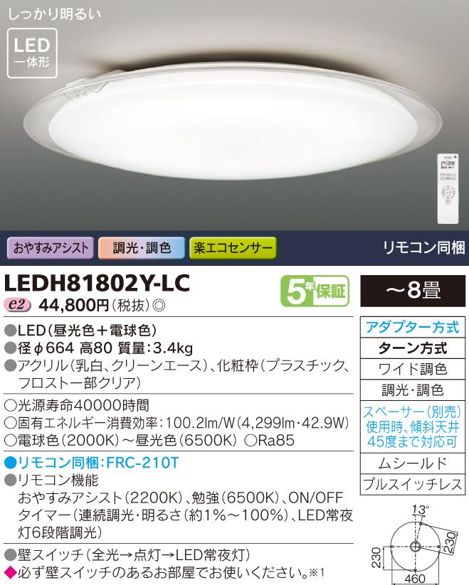 東芝ライテック洋風シーリング6~8畳用・調色LEDH81802Y-LC
