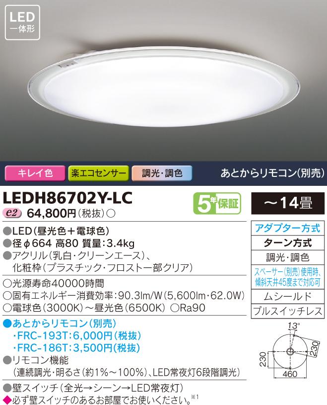 東芝ライテック洋風シーリング12~14畳用・調色LEDH86702Y-LC