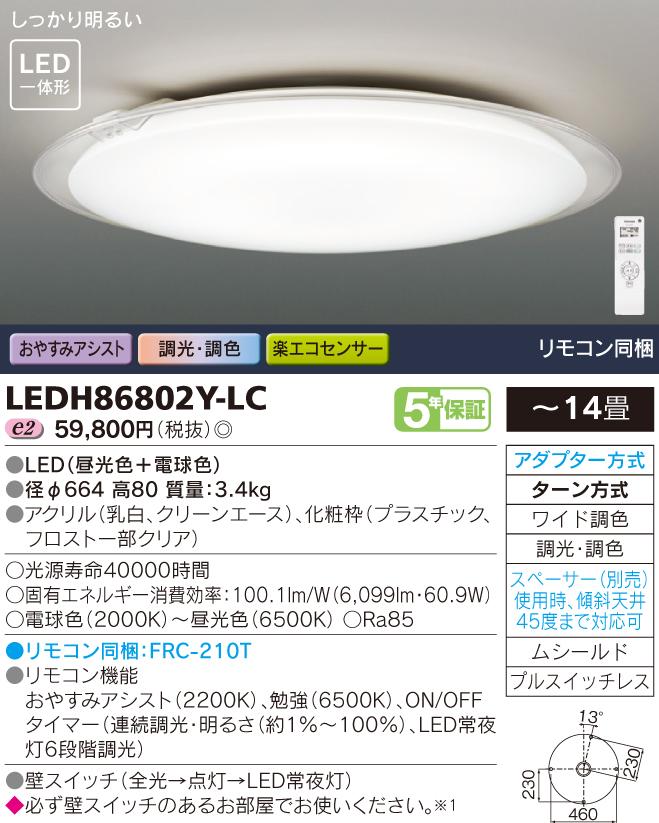 東芝ライテック洋風シーリング12~14畳用・調色LEDH86802Y-LC