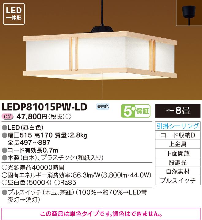 東芝ライテック和風ペンダントLEDP81015PW-LD