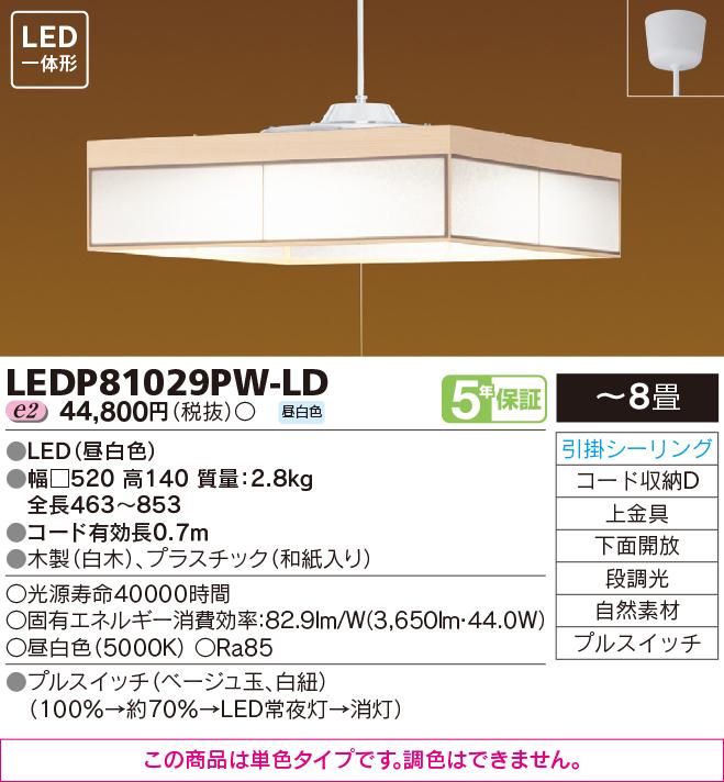 東芝ライテック和風ペンダントLEDP81029PW-LD