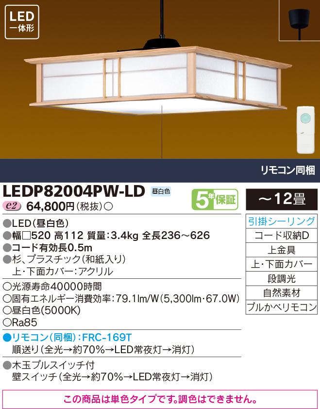東芝ライテック和風ペンダントLEDP82004PW-LD