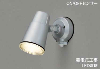 東芝ライテックLEDアウトドアスポット ON/OFFセンサータイプ(ランプ別売)LEDS88900YSM