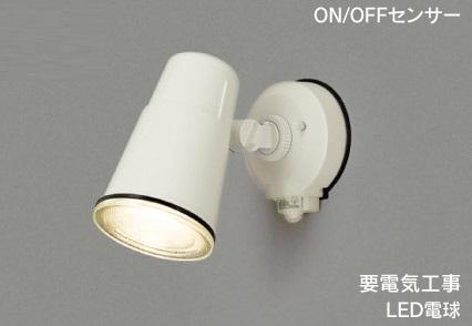 東芝ライテックLEDアウトドアスポット ON/OFFセンサータイプ(ランプ別売)LEDS88900YWM