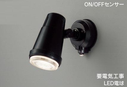 東芝ライテックLEDアウトドアスポット ON/OFFセンサータイプ(ランプ別売)LEDS88901YKM
