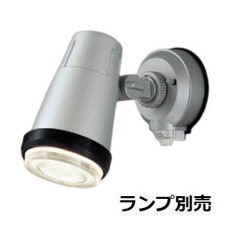 東芝ライテックLEDアウトドアスポット ON/OFFセンサータイプ(ランプ別売)LEDS88901YSM